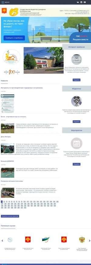 Предпросмотр для ezhvainternat.rkomi.ru — ГБУ РК Республиканский Эжвинский психоневрологический интернат