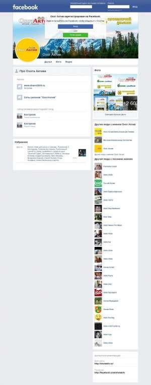 Предпросмотр для www.facebook.com — Охотактив