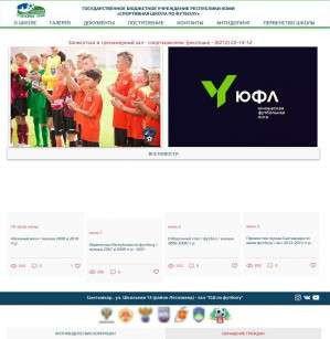 Предпросмотр для www.fschkomi.ru — ГБУ РК Спортивная школа по футболу