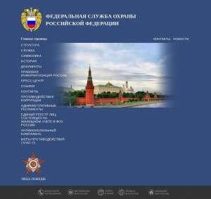 Предпросмотр для fso.gov.ru — Центр специальной связи и информации Федеральной службы охраны Российской Федерации в Республике Коми