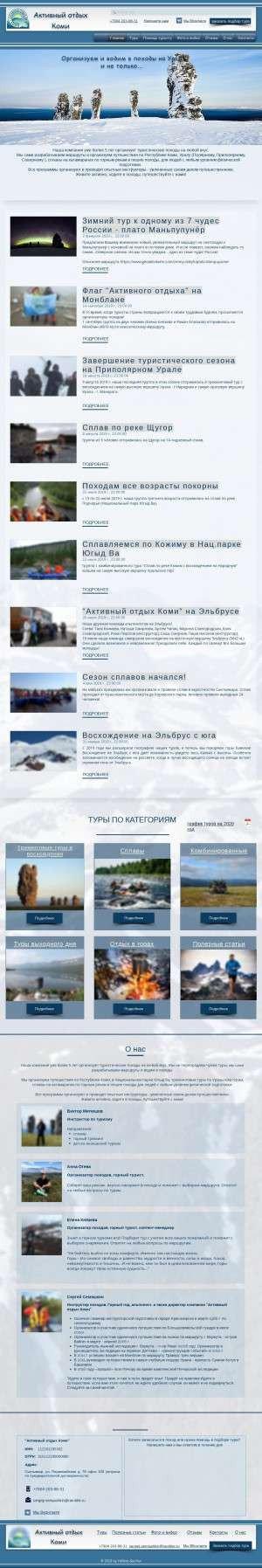 Предпросмотр для www.geoaktivkomi.com — Активный отдых Коми