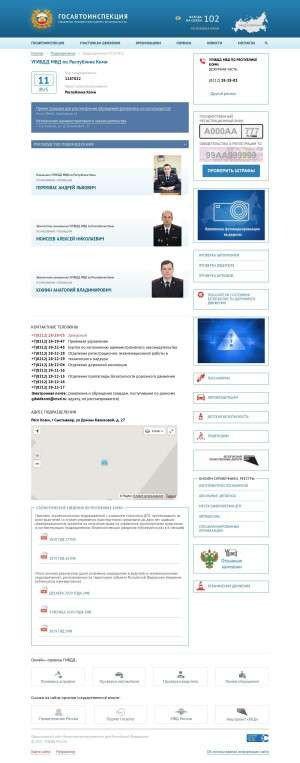Предпросмотр для гибдд.рф — УГИБДД МВД по Республике Коми