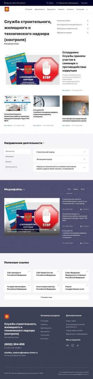 Предпросмотр для gjirk.rkomi.ru — Служба Республики Коми строительного, жилищного и технического надзора