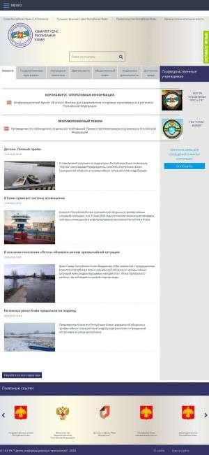 Предпросмотр для go.rkomi.ru — Комитет по обеспечению мероприятий гражданской защиты Республики Коми