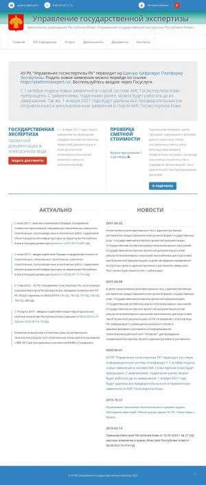 Предпросмотр для gosexpertkomi.ru — Управление государственной экспертизы Республики Коми