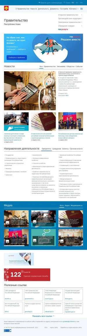 Предпросмотр для gov.rkomi.ru — Правительство Республики Коми