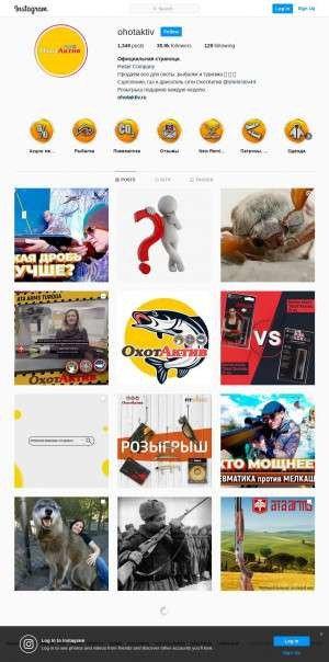 Предпросмотр для www.instagram.com — Охотактив