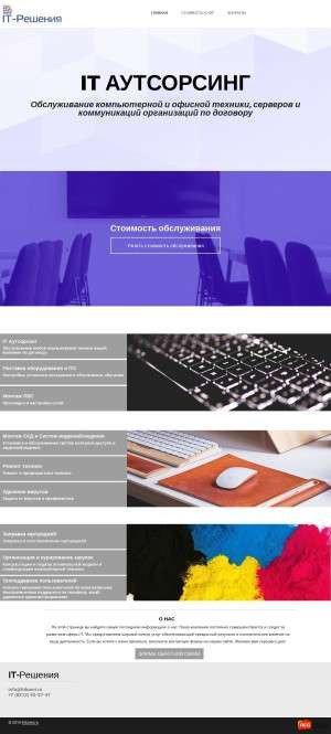 Предпросмотр для itrkomi.ru — ИТ Решения
