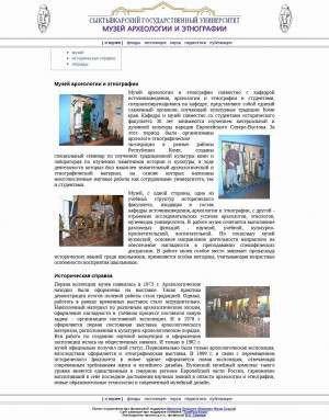 Предпросмотр для www.komi.com — Сыктывкарский государственный университет, Музей археологии и этнографии