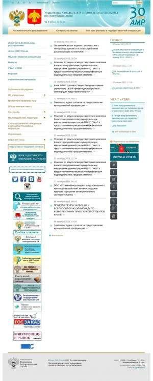 Предпросмотр для komi.fas.gov.ru — Управление Федеральной антимонопольной службы по Республике Коми