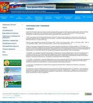 Предпросмотр для komifilrybvod.ru — Главное бассейновое управление по рыболовству и сохранению водных биологических ресурсов Коми филиал ФГБУ Главрыбвод