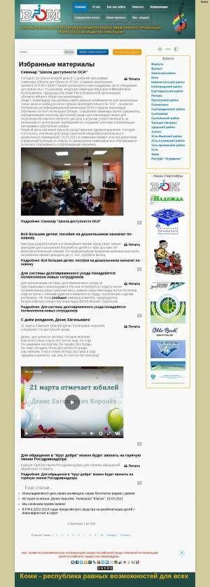 Предпросмотр для komivoi.ru — Всероссийское общество инвалидов
