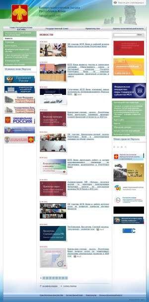 Предпросмотр для ksp.rkomi.ru — Контрольно-счетная палата Республики Коми