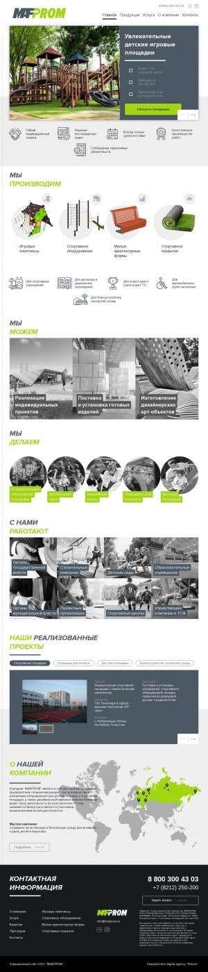 Предпросмотр для mafprom.ru — Детские и спортивные площадки Мафпром