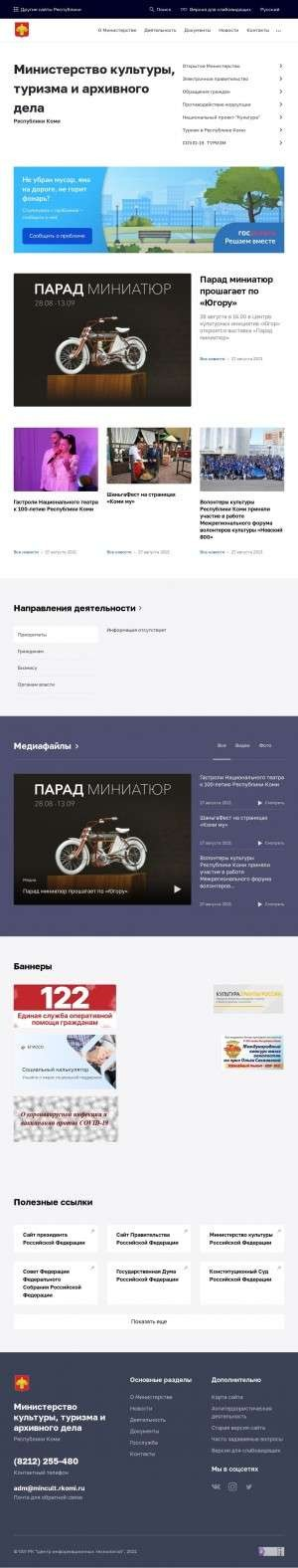 Предпросмотр для mincult.rkomi.ru — Министерство культуры Республики Коми