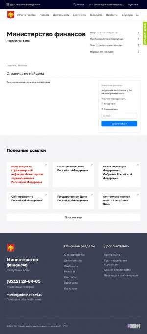 Предпросмотр для minfin.rkomi.ru — ГКУ РК Центр обеспечения организации и проведения торгов