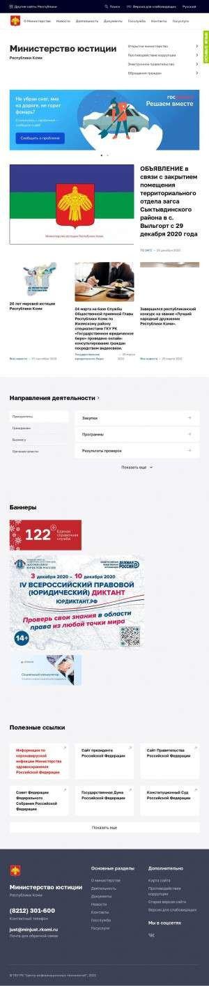 Предпросмотр для minjust.rkomi.ru — Министерства юстиции Республики Коми