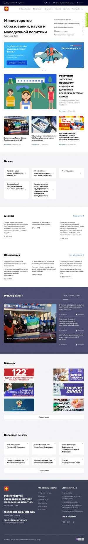 Предпросмотр для minobr.rkomi.ru — Министерство образования, науки и молодежной политики Республики Коми