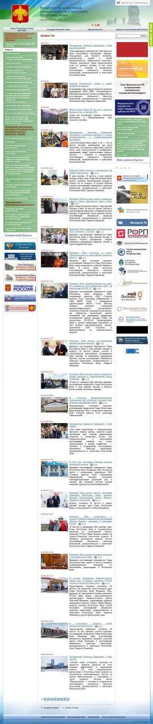 Предпросмотр для minprom.rkomi.ru — Министерство инвестиций, промышленности и транспорта Республики Коми