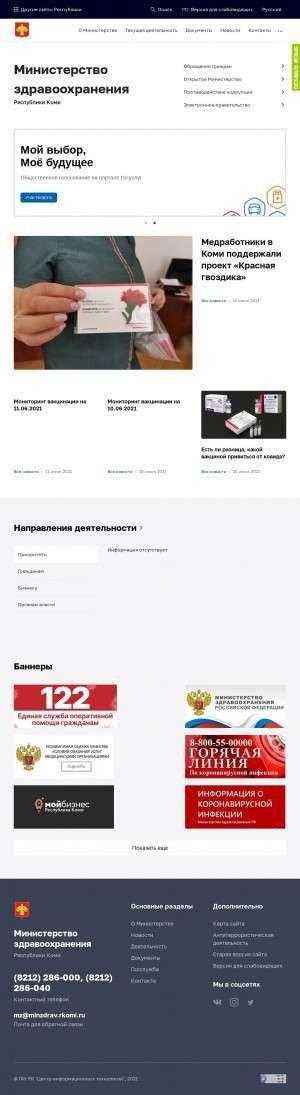 Предпросмотр для minzdrav.rkomi.ru — ГБУ РК Гумтоз Республики Коми