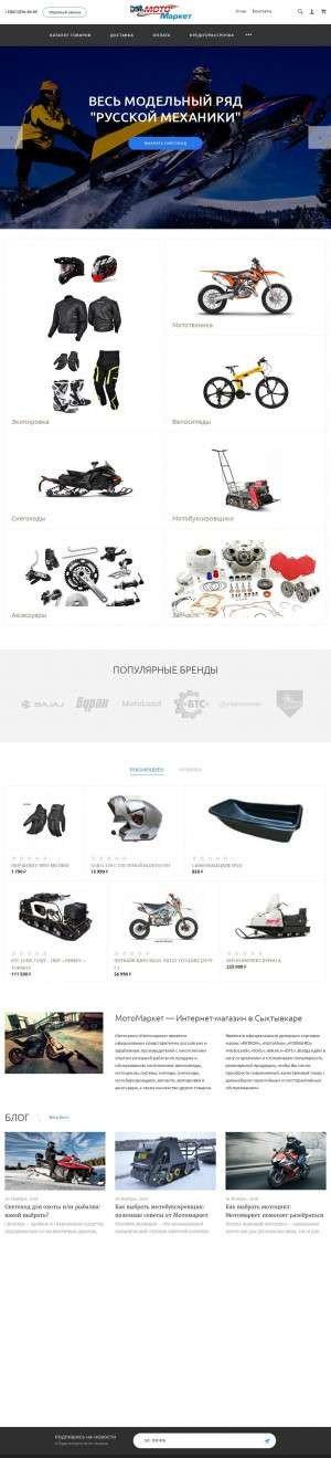 Предпросмотр для moto-market11.ru — МотоМаркет