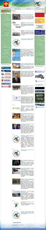 Предпросмотр для www.mpr.rkomi.ru — Министерство природных ресурсов и охраны окружающей среды Республики Коми