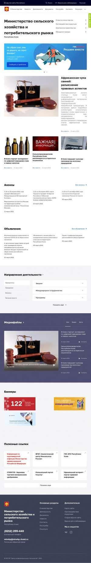 Предпросмотр для mshp.rkomi.ru — Министерство сельского хозяйства и потребительского рынка Республики Коми