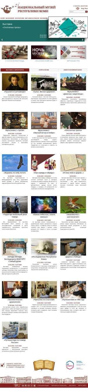 Предпросмотр для museumkomi.ru — ГБУ РК Национальный музей Республики Коми, отдел истории