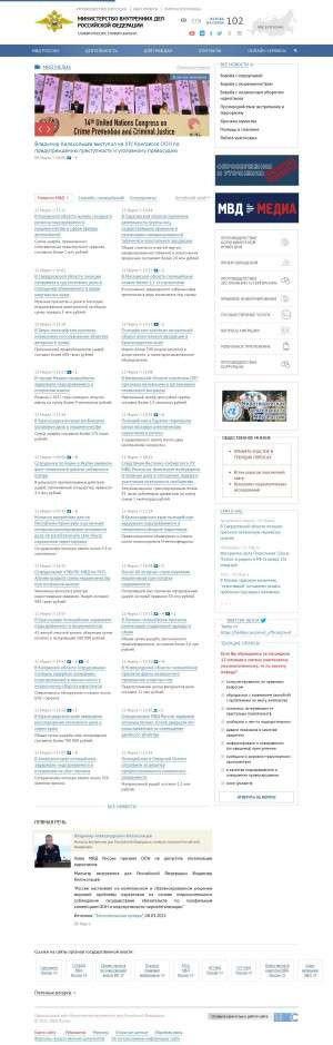 Предпросмотр для мвд.рф — Информационный центр МВД по Республике Коми