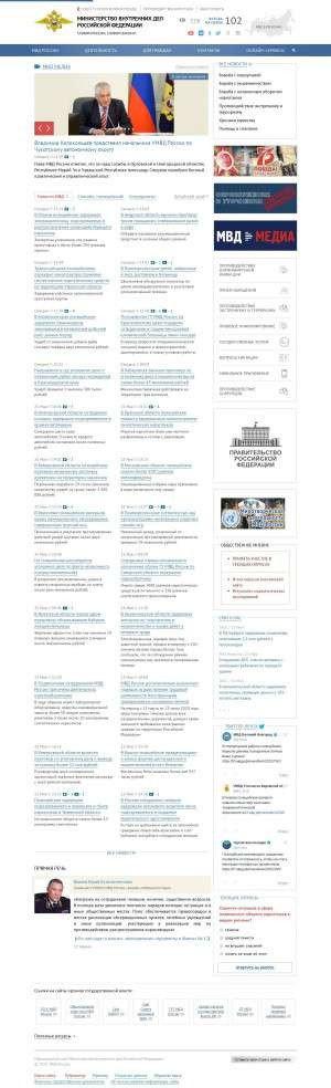 Предпросмотр для mvd.ru — Экспертно-криминалистический центр МВД по Республике Коми