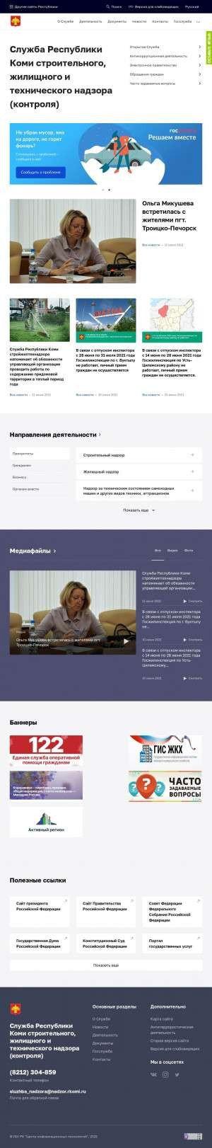 Предпросмотр для nadzor.rkomi.ru — Инспекция Госстройнадзора по г. Сыктывкару, Корткеросскому и Усть-Куломскому районам