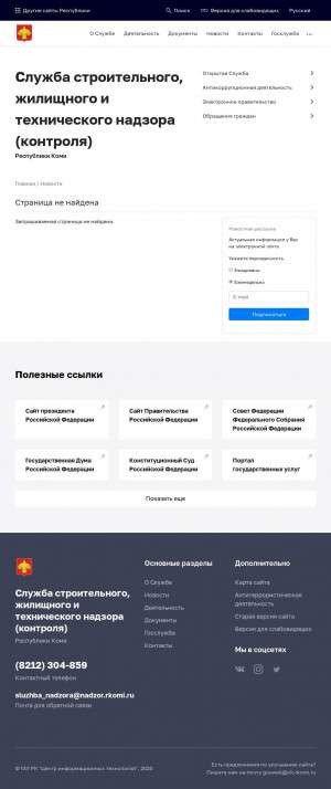 Предпросмотр для nadzor.rkomi.ru — Государственная межрайонная инспекция по надзору за техническим состоянием самоходных машин и других видов техники г. Сыктывкара и Сыктывдинского района
