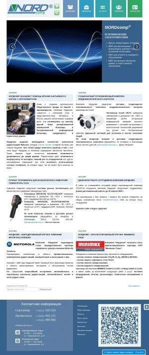 Предпросмотр для www.nordcomp.ru — Защита информации