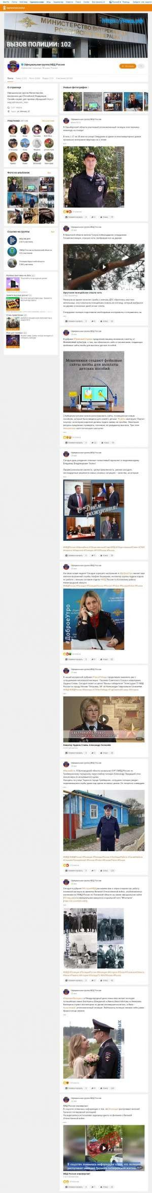 Предпросмотр для www.odnoklassniki.ru — Информационный центр МВД по Республике Коми