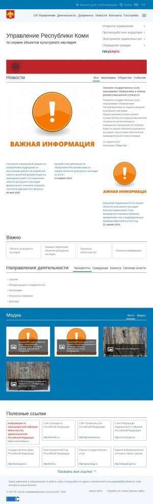 Предпросмотр для okn11.rkomi.ru — Управление Республики Коми по охране объектов культурного наследия