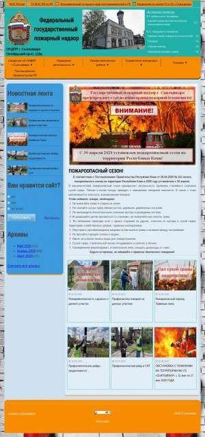Предпросмотр для ond-syktyvkar.ru — Отдел надзорной деятельности и профилактической работы г. Сыктывкара