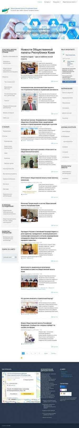 Предпросмотр для op11.rkomi.ru — ГКУ РК Исполнительная дирекция Общественной палаты Республики Коми