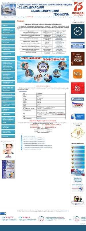 Предпросмотр для pl34.komi.com — ГПОУ Сыктывкарский политехнический техникум