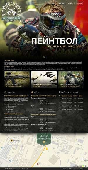 Предпросмотр для www.poligon11.ru — Полигон 11