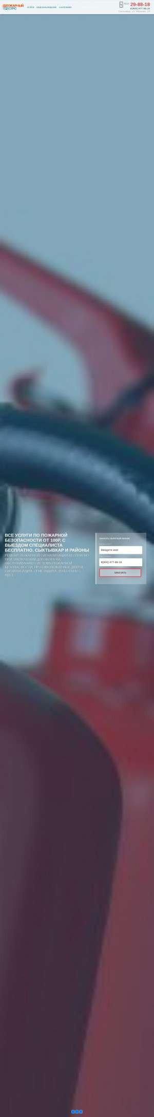 Предпросмотр для пожарный-ресурс.рф — Пожарный Ресурс