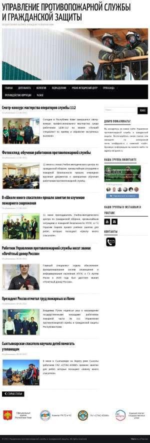Предпросмотр для ppsrk.ru — Отдельный пост № 1 ПЧ № 111