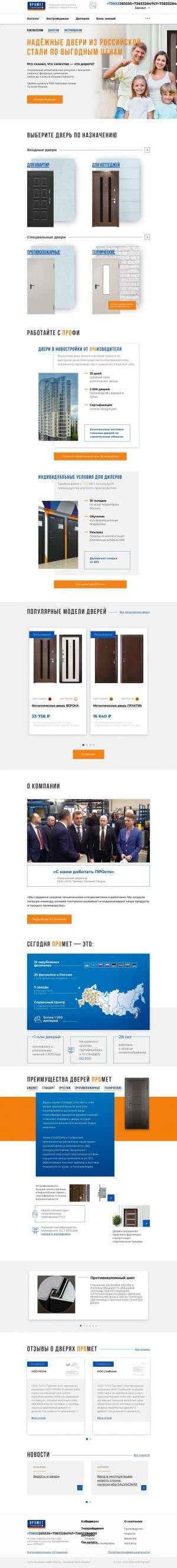 Предпросмотр для promet-door.ru — Промет