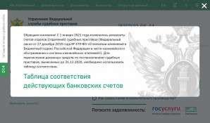 Предпросмотр для r11.fssprus.ru — УФССП России по Республике Коми