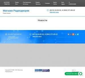 Предпросмотр для radel-11.ru — Радиодворик