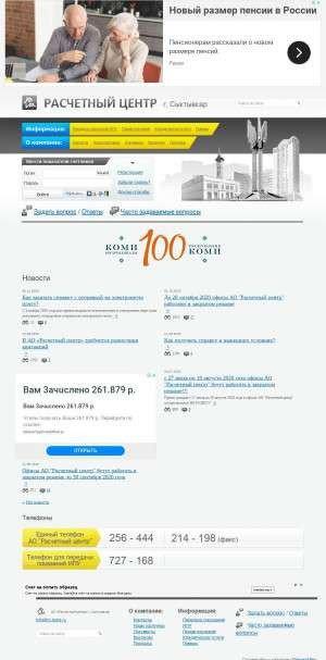 Предпросмотр для www.rc-komi.ru — Расчетный центр