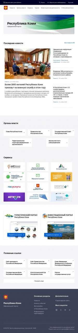 Предпросмотр для rkomi.ru — ГКУ РК Роп Главы РК