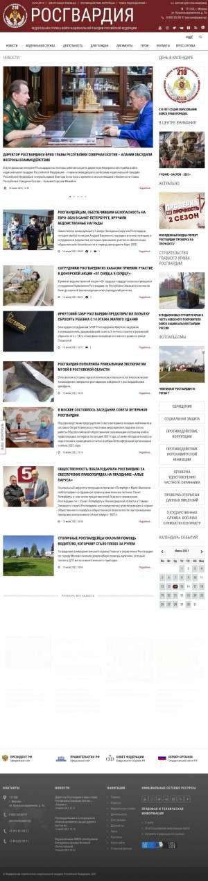 Предпросмотр для rosguard.gov.ru — Управление Федеральной службы войск национальной гвардии Российской Федерации по Республике Коми