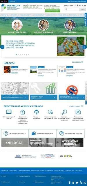 Предпросмотр для rosreestr.gov.ru — Филиал ФГБУ ФКП Росреестра по Республике Коми