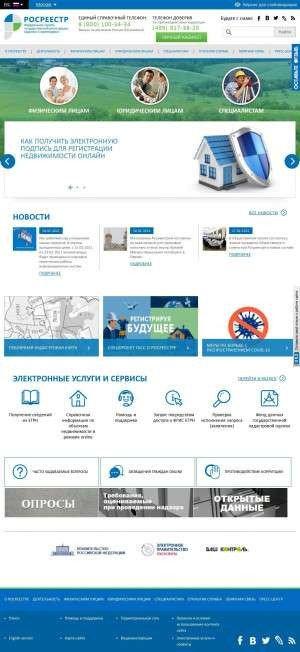 Предпросмотр для rosreestr.ru — Аппарат Управления Федеральной службы государственной регистрации, кадастра и картографии по Республике Коми