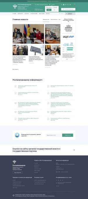 Предпросмотр для rpn.gov.ru — Межрегиональное управление Росприроднадзора Республики Коми и Ненецкого автономного округа